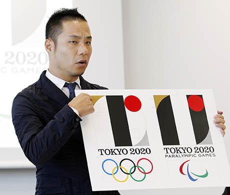 Japan scrap controversial logo