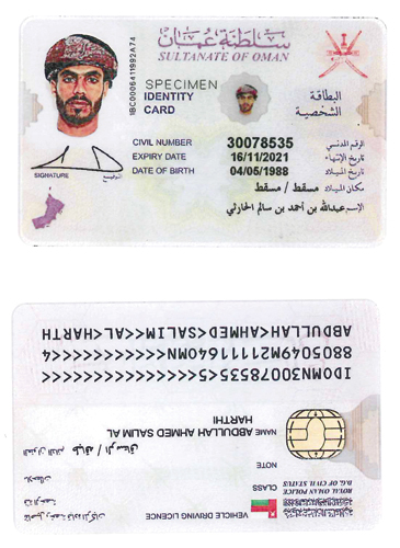 Oman to launch new smart ID cards today