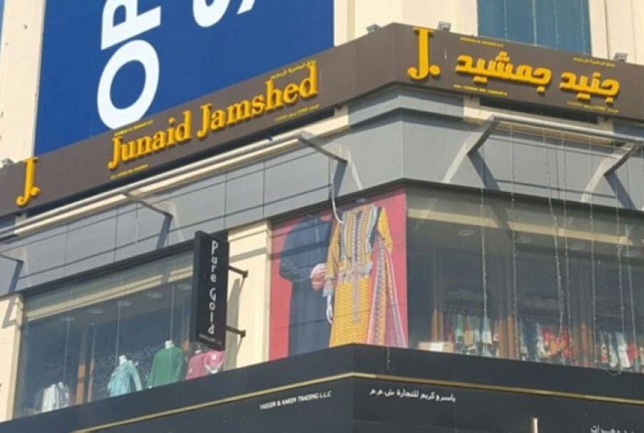 Fashion store closes in Oman as owner dies in Pakistani plane crash