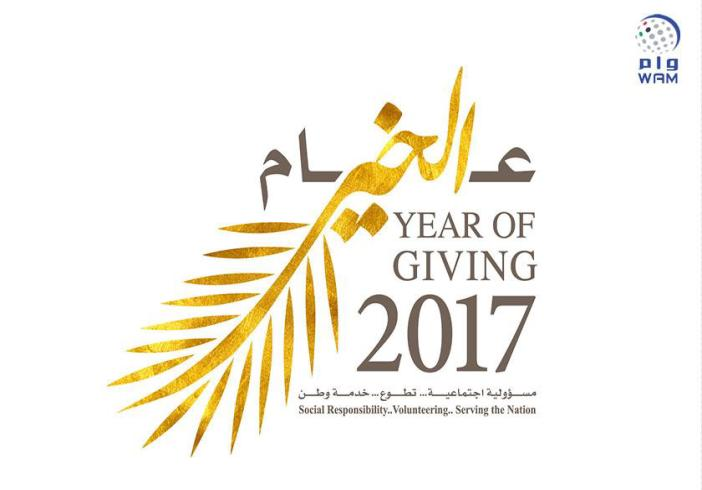 Dubai Ruler launches 'Year of Giving' logo