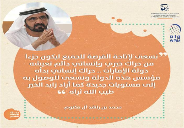 Dubai Ruler launches UAE Food Bank