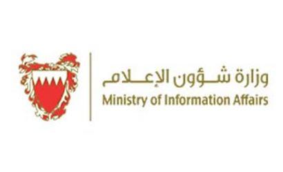 Al-Wasat online edition suspended