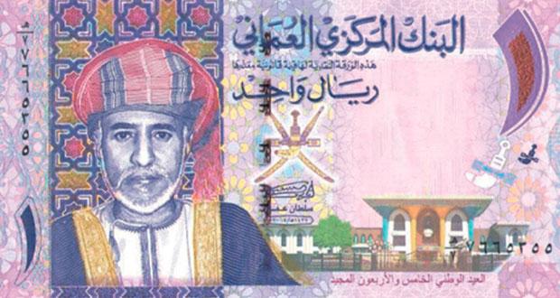 Omani one rial banknote wins award in Azerbaijan