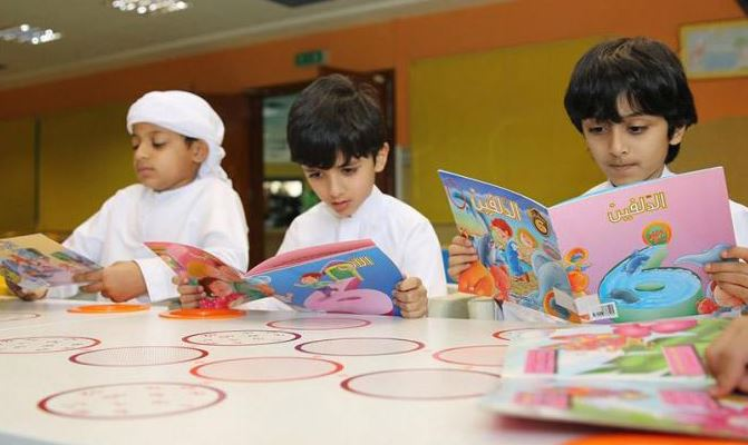 Bahrain marks World Book Day