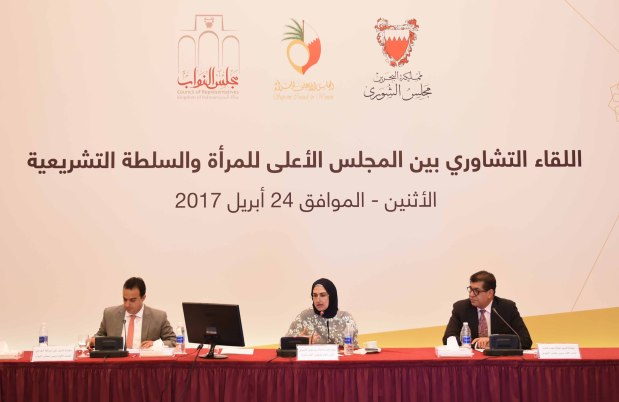 Vital issues facing women in Bahrain highlighted at meeting with legislative body