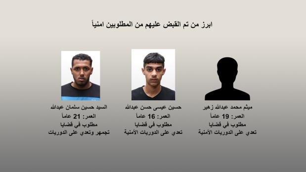 Fugitives arrested during the swoop