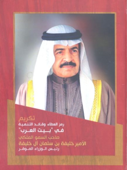 Booklet on HRH Premier's Arab League honouring launched
