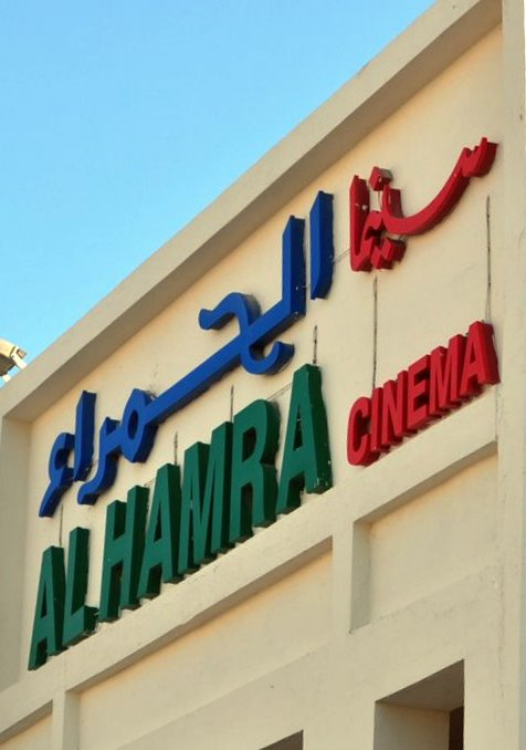 Al Hamra Cinema reopens today
