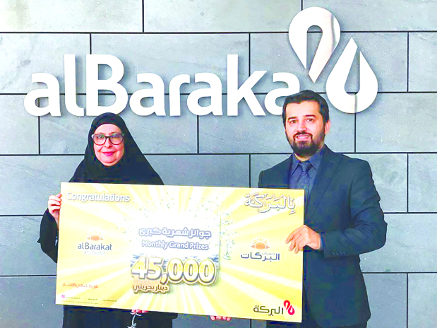 Joy for winners of Al Baraka Islamic Bank draw