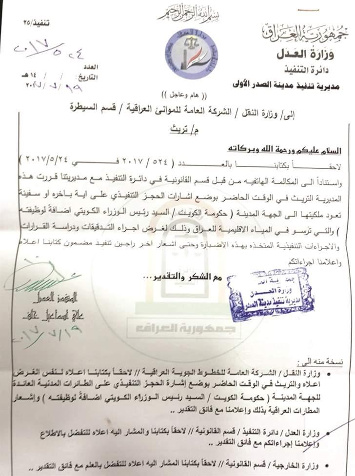 Iraqi airports to remain open to Kuwaiti flights