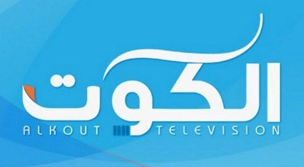 Information Ministry revokes Al-Kout TV licence