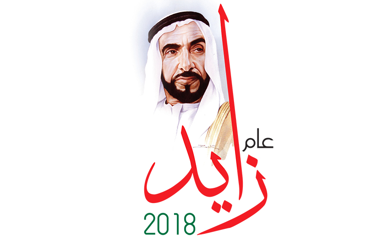 PHOTOS: UAE declares 2018 as 'Zayed Year'