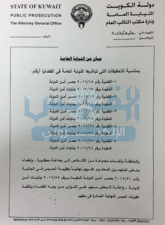 Kuwait imposes gag on publication of sensitive cases