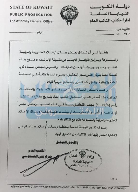 Kuwait imposes gag on publication of sensitive cases