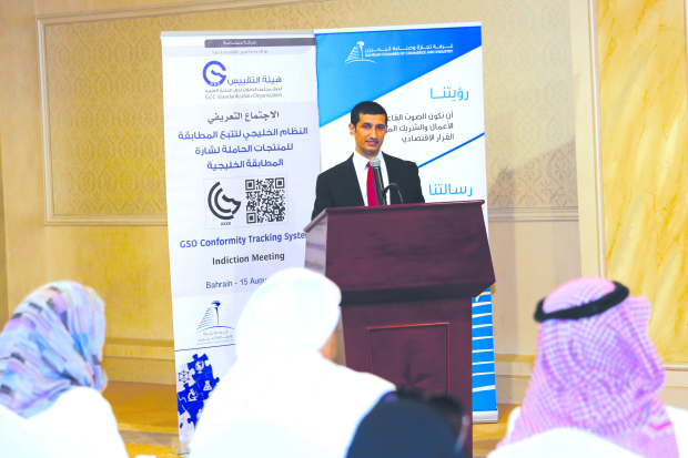 Key GCC trading system in focus at BCCI meeting