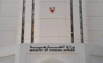 Bahrain condemns Iraq terror blasts