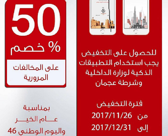 Ajman National Day gift on traffic violations