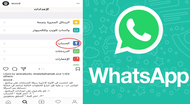 Authorities warn against WhatsApp hacking scams