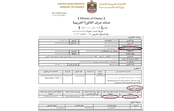 UAE Finance Ministry approves first VAT invoice