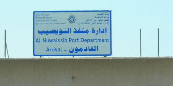 Kuwait customs foil attempt to smuggle 114 capsules of heroin