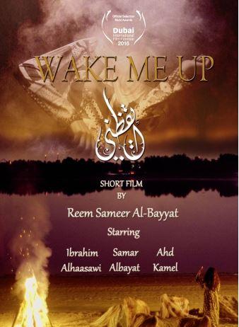 Gulf debut for Saudi director's film