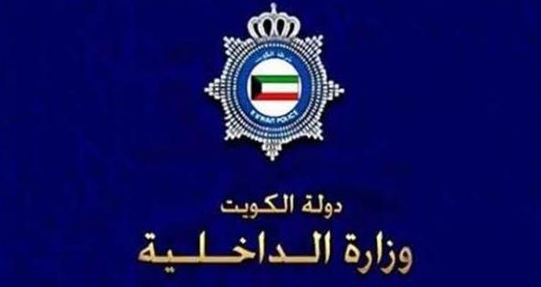 Kuwait's Interior Ministry foils bid to hack its website