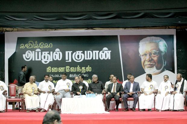 Tribute to Tamil poet Kavikko Abdul Rahman