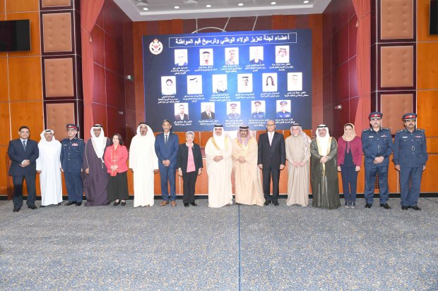 Committee formed to counter radicalisation of Bahraini youth