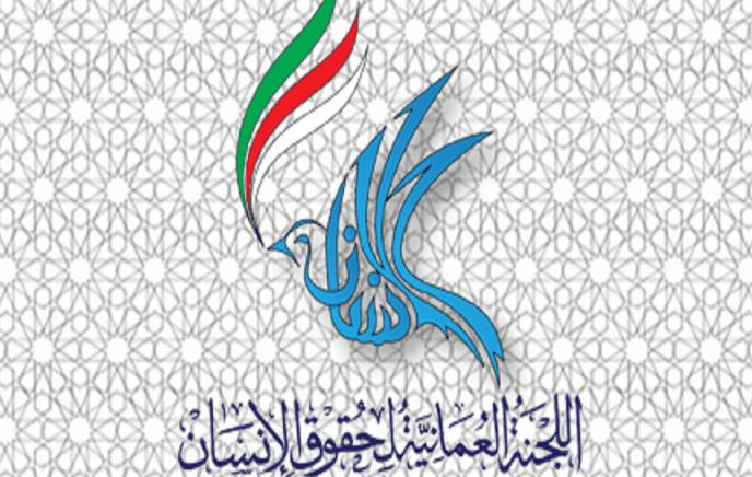 Omani Human Rights Commission deals with 52 cases in 4 months