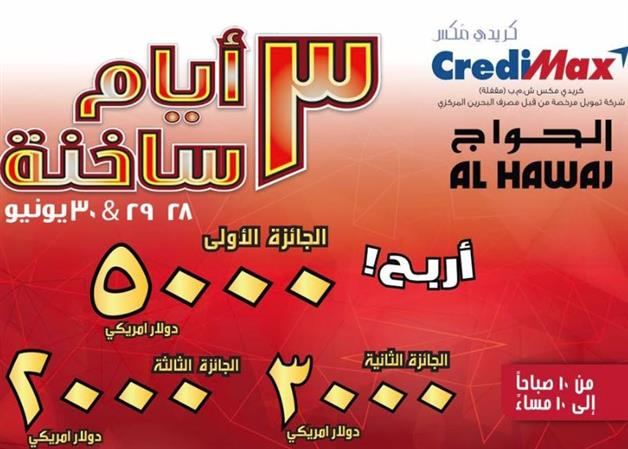 Three days of hot deals at Al Hawaj