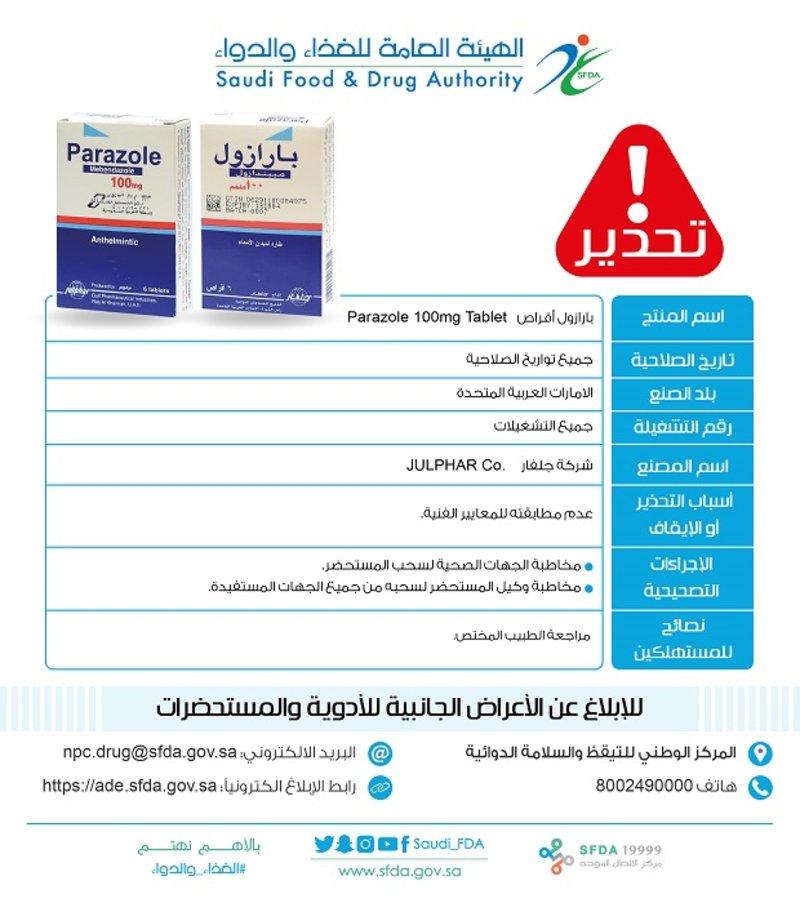 Saudi withdraws UAE-made drug