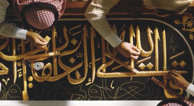 VIDEO: Documentary on the Kaaba's kiswa to be aired on Sunday