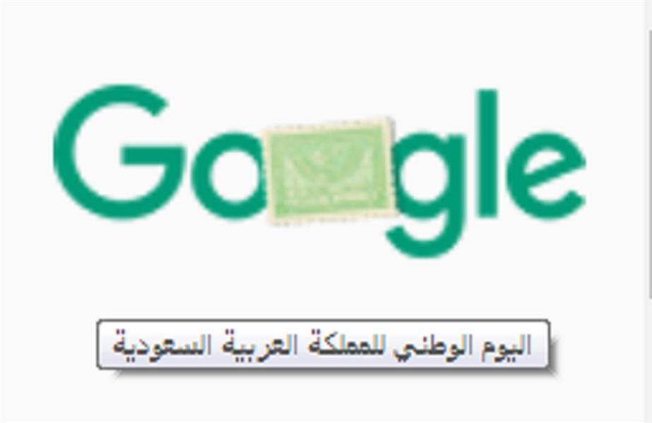 Google's Doodle marks Saudi 88th National Day