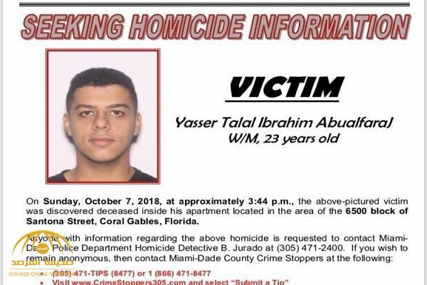 Saudi student found dead in Miami; police inquiry underway