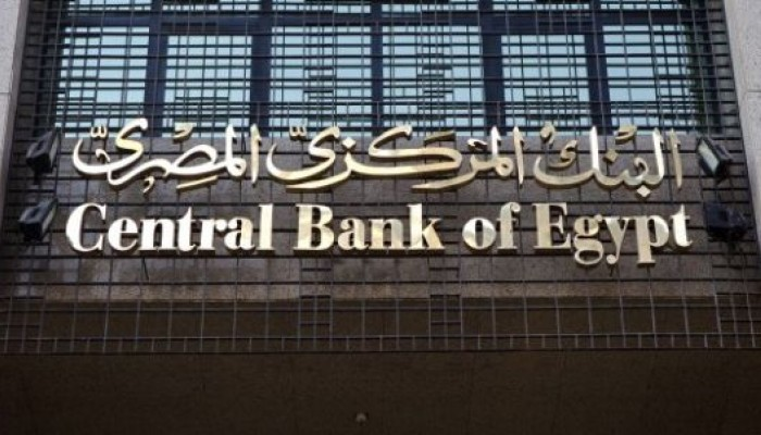 Egypt central bank signs $3.8 billion finance accord with international banks