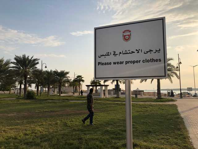 Bahrain News: Joggers warned over 'indecent' outfits