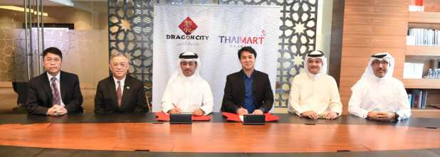 ThaiMart on the way in Diyar Al Muharraq