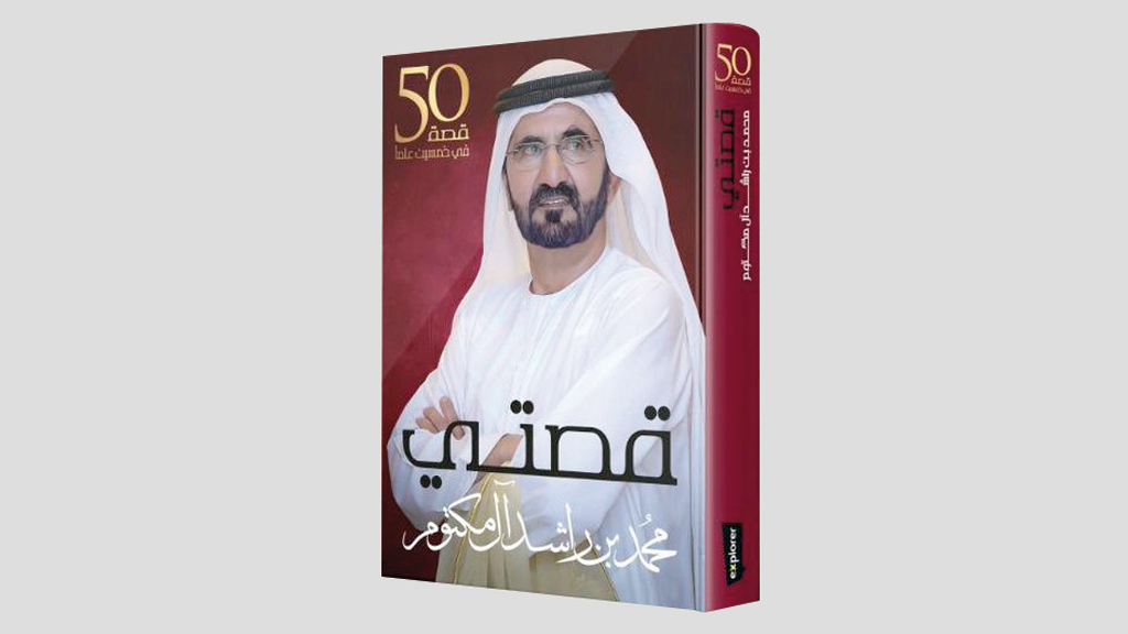 Dubai ruler offers rare insight into his life in new book