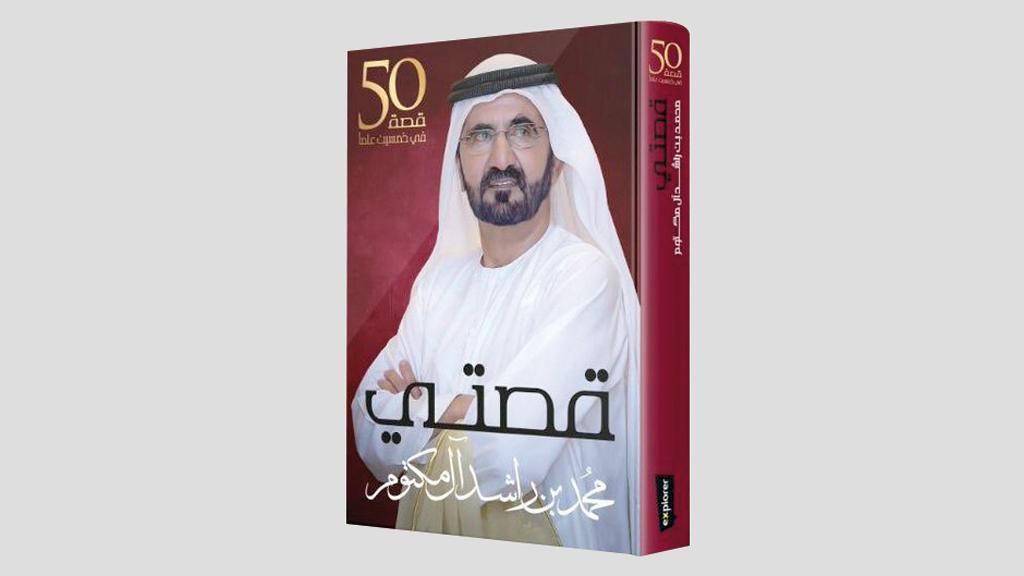 Dubai ruler offers rare insight into his life in new book
