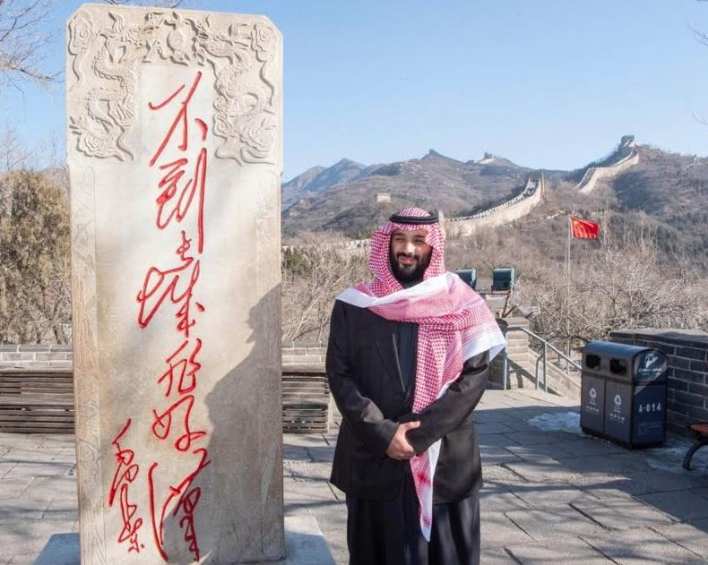 PICTURES:  Saudi Crown Prince visits the Great Wall of China