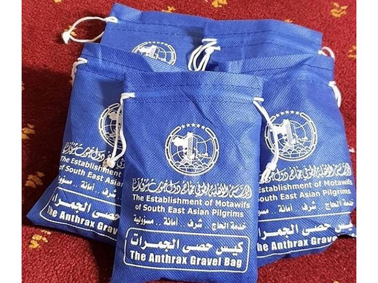 Saudi Ministry launches inquiry into bags bearing mistranslation during Haj