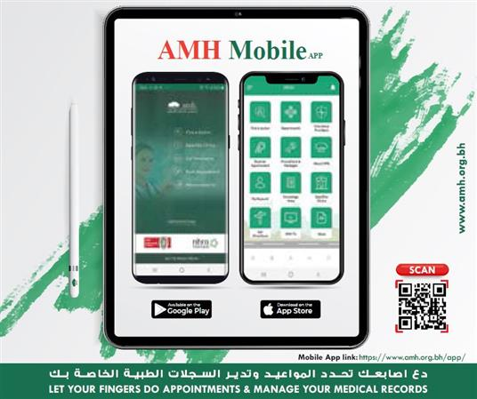 AMH launches mobile app for patients