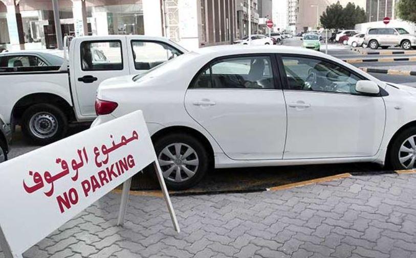 Parking curse