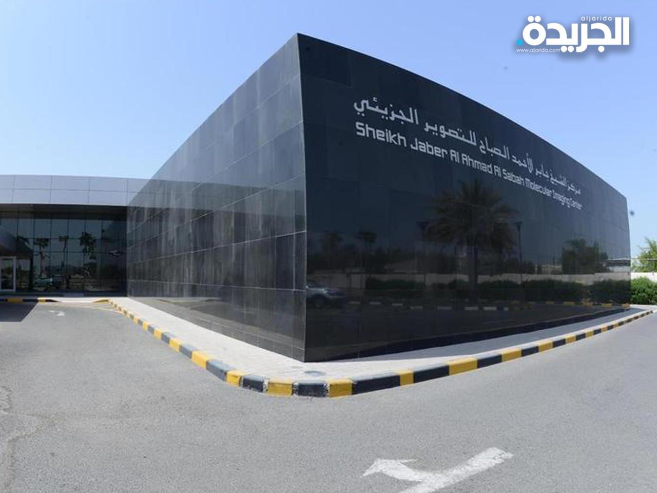 Kuwaiti imaging centre gets EU accreditation