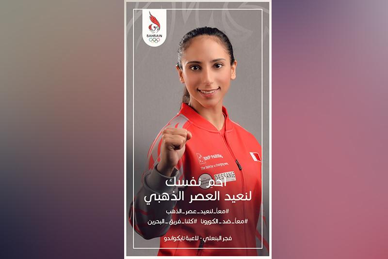 Young Bahraini para athletes win gold and bronze medals in virtual taekwondo championship